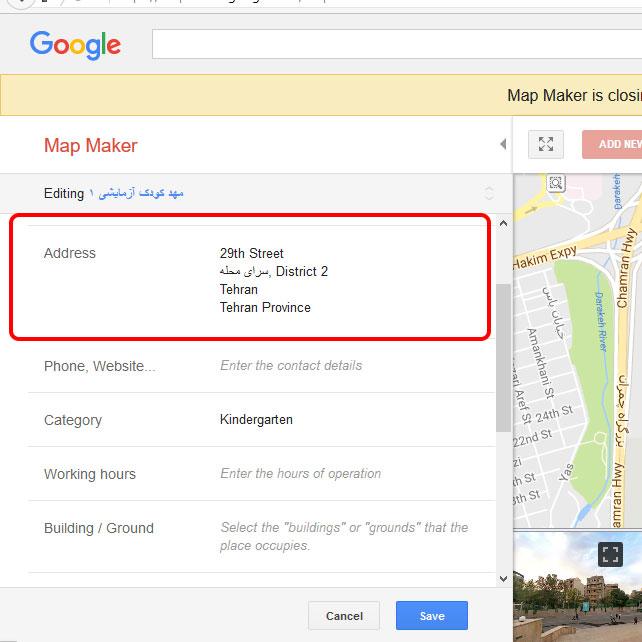 ثبت آدرس مهد کودک در گوگل مپ
