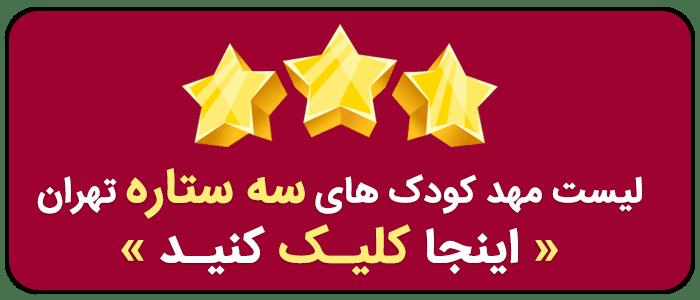 لیست مهد کودک های سه ستاره تهران