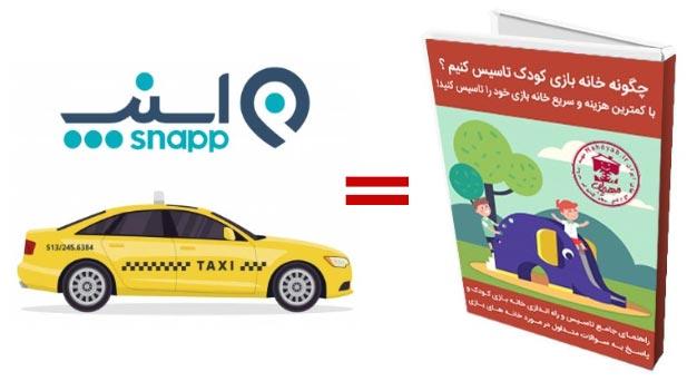 هزینه راهنمای تاسیس خانه بازی کمتر از کرایه تاکسی