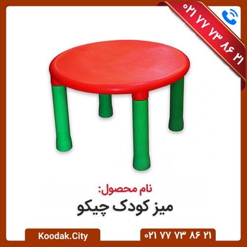 خرید میز کودک چیکو