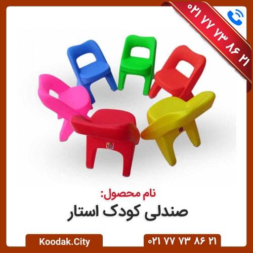خرید صندلی کودک استار